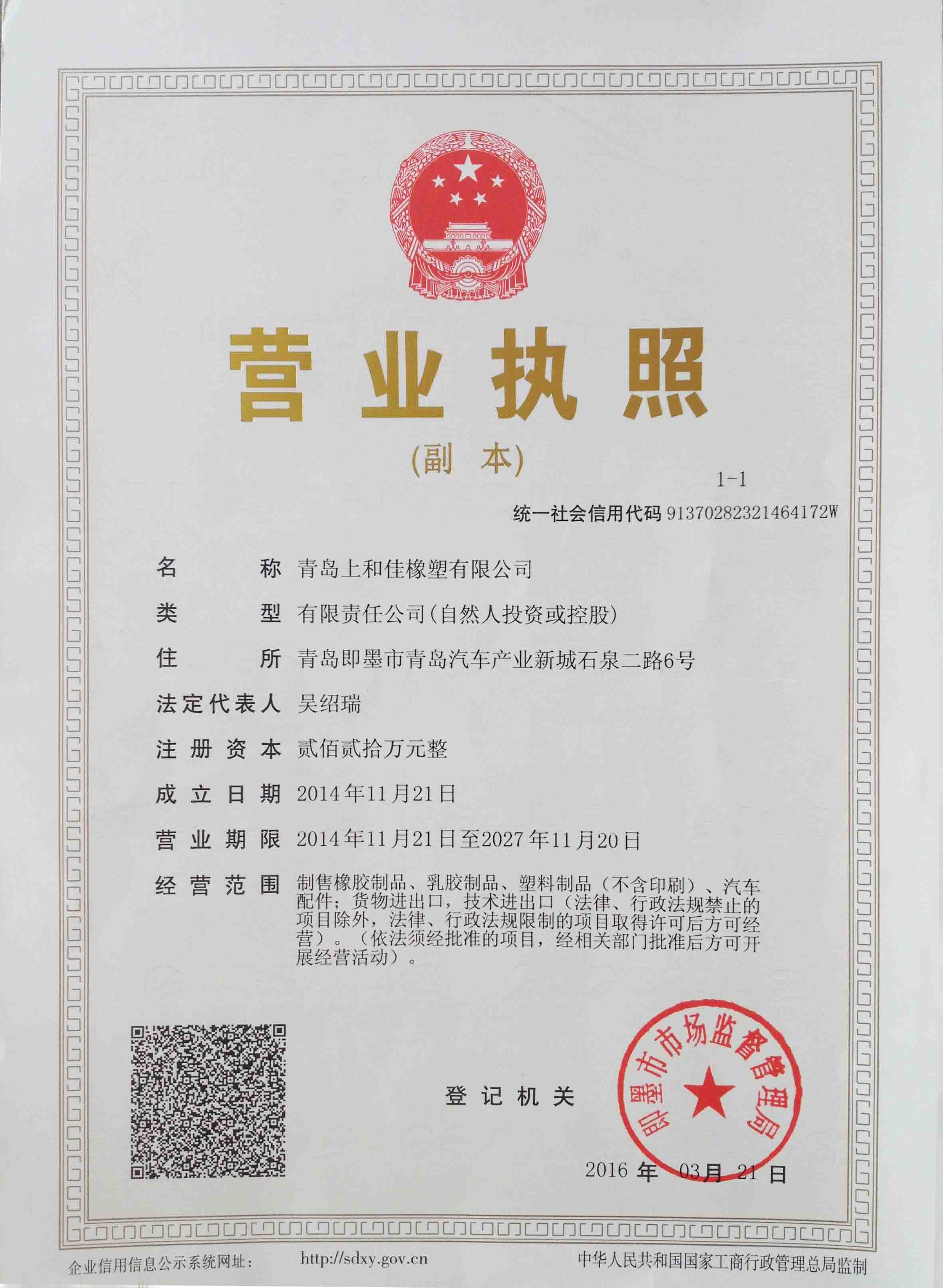 Business license for our company.